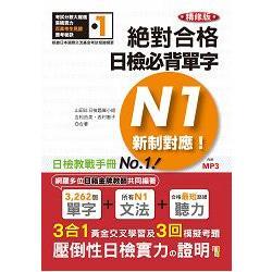 絶對合格日檢必背單字:N1新制對應!