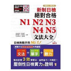 新制日檢絕對合格N1 N2 N3 N4 N5文法大全