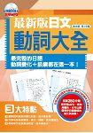 最新版日文動詞大全