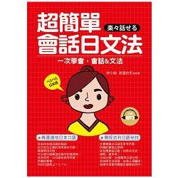 超簡單會話日文法:一次學會-會話&文法
