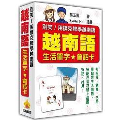 別笑!用撲克牌學越南語:越南語生活單字.會話卡