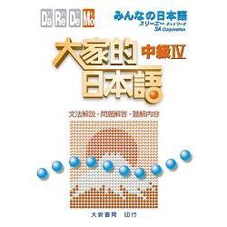 大家的日本語 中級Ⅳ 文法解說問題解答聽解內容