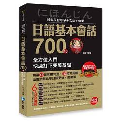 日語基本會話700句:同步學習單字+文法+句型