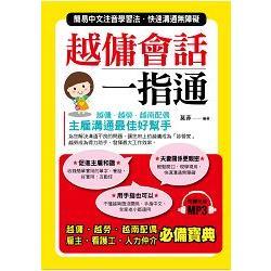 越傭會話一指通:簡易中文注音學習法快速溝通無障礙(附贈MP3)