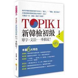 TOPIK I新韓檢初級單字.文法,一本搞定!
