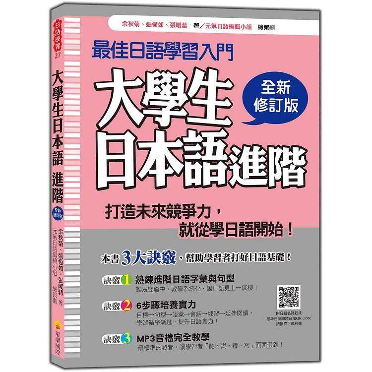 大學生日本語進階全新修訂版(隨書附贈日籍名師親錄標準日語發音+朗讀2CD+MP3)