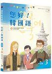 您好!韓國語初級3(附CD)