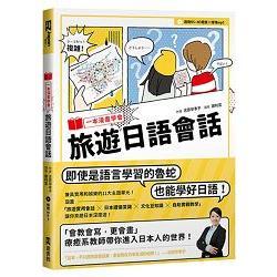 一本漫畫學會旅遊日語會話