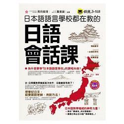 日本語言學校都在教的日語會話課