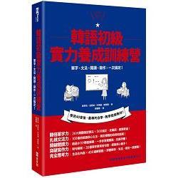 韓語初級實力養成訓練營 : 單字、文法、閱讀、寫作,一次搞定!