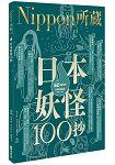 日本妖怪100抄:Nippon所藏日語嚴選講座(1書1MP3)