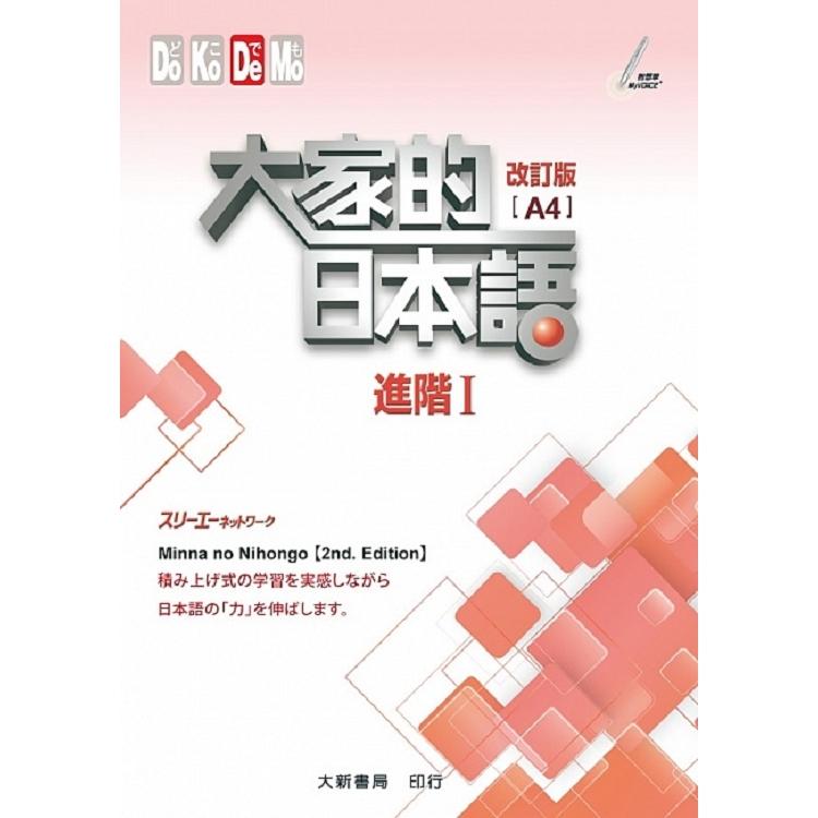 大家的日本語 進階Ⅰ 改訂版(A4)附各課會話問題有聲CD1片