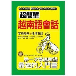 超簡單越南語會話-中文拼音對照, 1秒開口說( 附MP3)