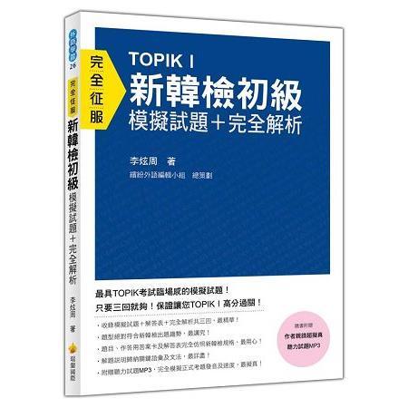 完全征服TOPIK I新韓檢初級 : 模擬試題+完全解析