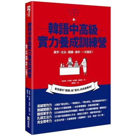 韓語中高級實力養成訓練營 : 單字、文法、閱讀、寫作,一次搞定!