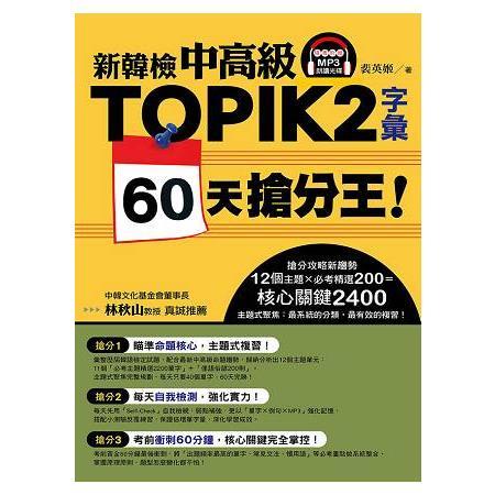 新韓檢中高級TOPIK 2字彙60天搶分王!