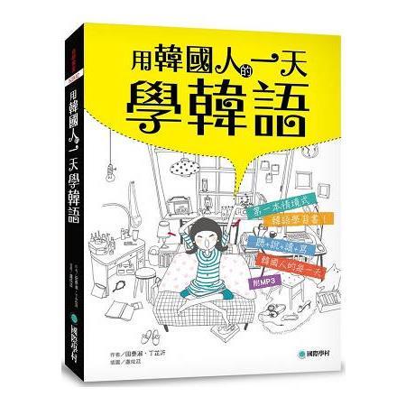 用韓國人的一天學韓語 : 第一本情境式韓語學習書!聽、說、讀、寫韓國人的每一天!
