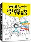 用韓國人的一天學韓語:全韓國語環境的聽說讀寫學習書(附MP3)