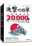 進擊的日單,一定用得到的20000字:所有「人、事、物、場合」日語一網打盡