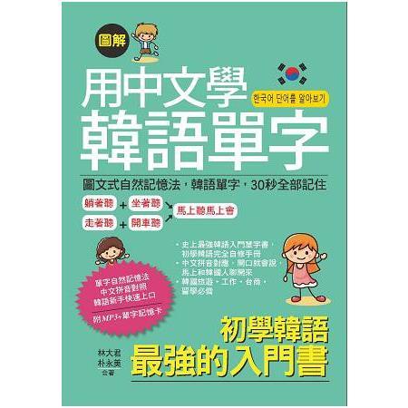 用中文學韓語單字