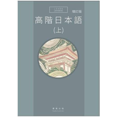 高階日本語(上)增訂版