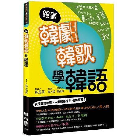 跟著韓劇韓歌學韓語:101句不能忘的經典