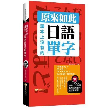 原來如此:課本上沒有的日語單字