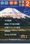 快樂聽學新聞日語2 (附MP3 CD)