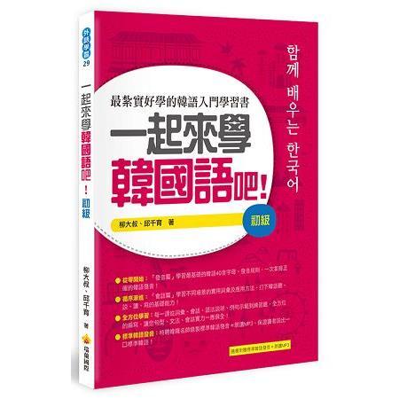 一起來學韓國語吧!初級 : 最紮實好學的韓語入門學習書
