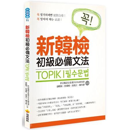 新韓檢初級必備文法TOPIK I 필수문법