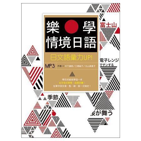 樂學情境日語:日文語彙力UP!