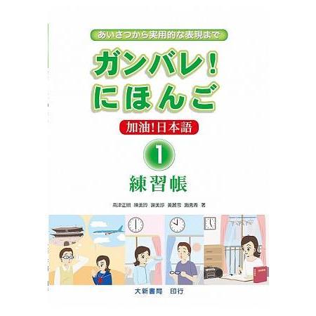 加油!日本語  練習帳