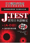 J.TEST實用日本語檢定:2012年考古題(A -D級)(附1MP3光碟)