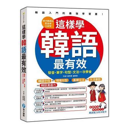 這樣學韓語最有效 : 發音、單字、句型、文法一次學會