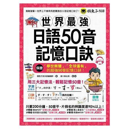 世界最強日語50音記憶口訣
