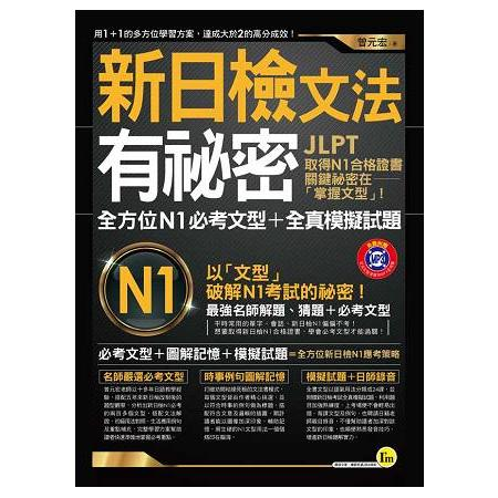 新日檢文法有祕密:全方位N1必考文型+全真模擬試題:JLPT取得N1合格證書關鍵祕密在「掌握文型」!