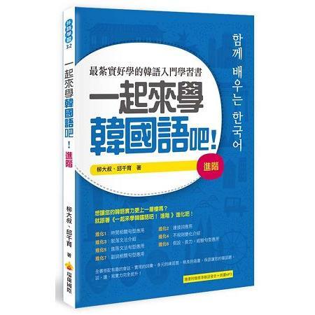 一起來學韓國語吧!進階 : 最紮實好學的韓語入門學習書
