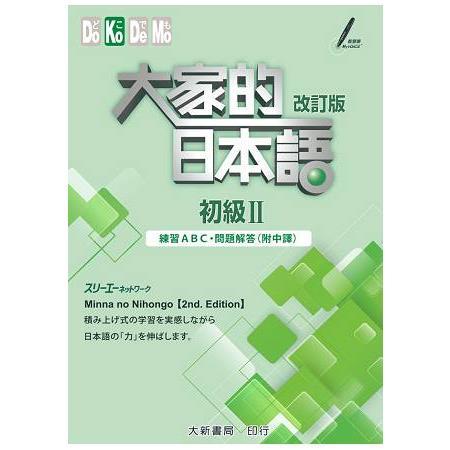 大家的日本語(改訂版):練習ABC.問題解答(附中譯),初級II