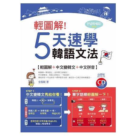 輕圖解!5天速學韓語文法