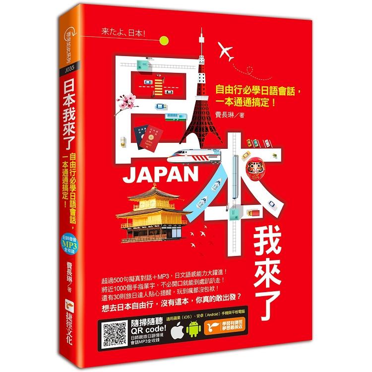 日本我來了:自由行必學日語會話-一本通通搞定!