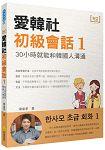 愛韓社初級會話1 :30小時就能和韓國人溝通(隨書附贈作者親錄韓語發音+朗讀MP3)