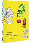 大家的越南語初級1 (隨書附贈作者親錄官方標準越南語發音+朗讀MP3)