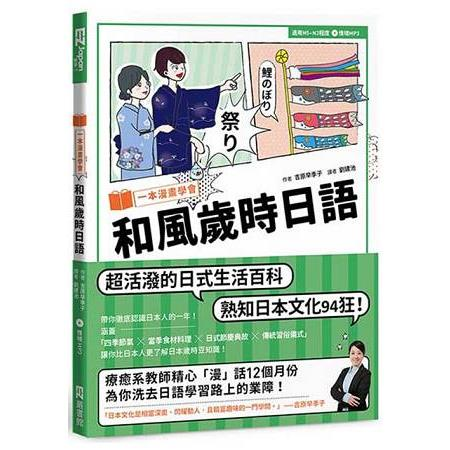 一本漫畫學會和風歲時日語(1書1MP3)