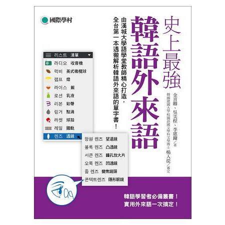 史上最強韓語外來語:韓語學習者必備叢書!實用外來語一次搞定!