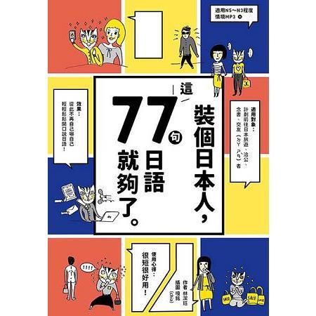 裝個日本人:這77句日語就夠了(1書1MP3),林潔