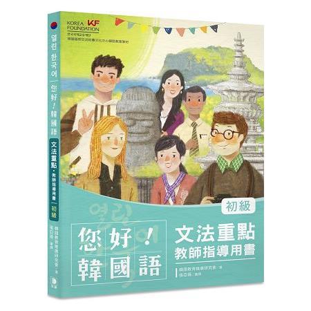 您好!韓國語初級文法重點.教師指導用書:釐清韓語文法觀念、深入指導必備用書