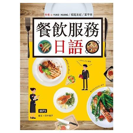 餐飲服務日語