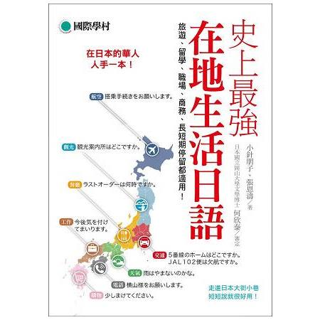 史上最強在地生活日語:在日本的華人人手一本!旅遊、留學、職場、商務、長短期停留都適用!