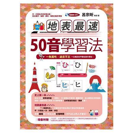 預購(106/02/02出貨)地表最速50音學習法:一魚兩吃,過目不忘(附MP3)