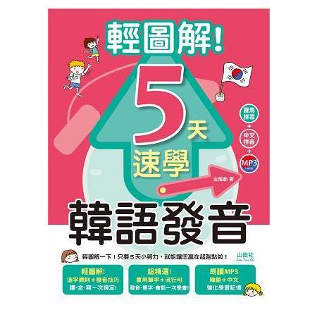 輕圖解!5天速學韓語發音